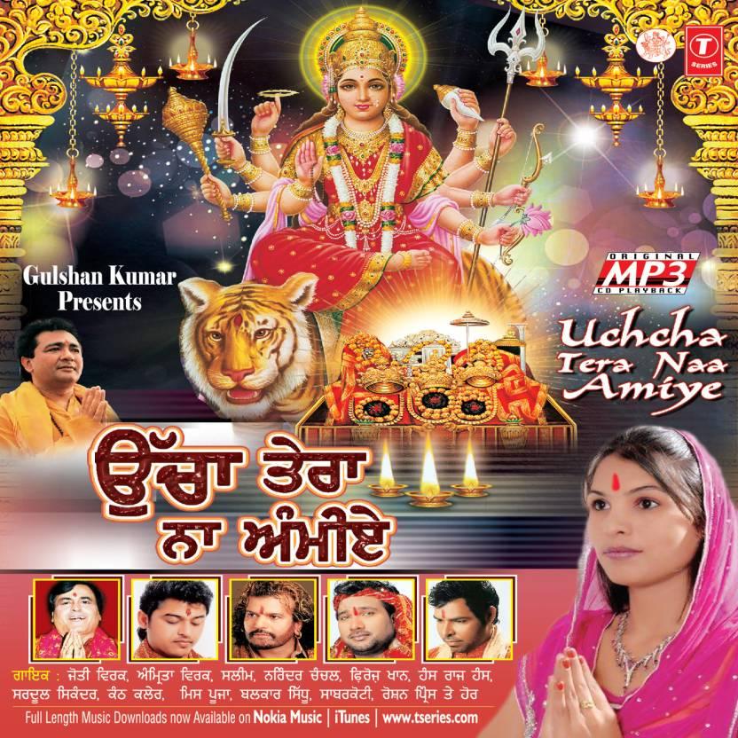 Uchcha Tera Naa Amiye Music MP3 - Price In India  Buy Uchcha