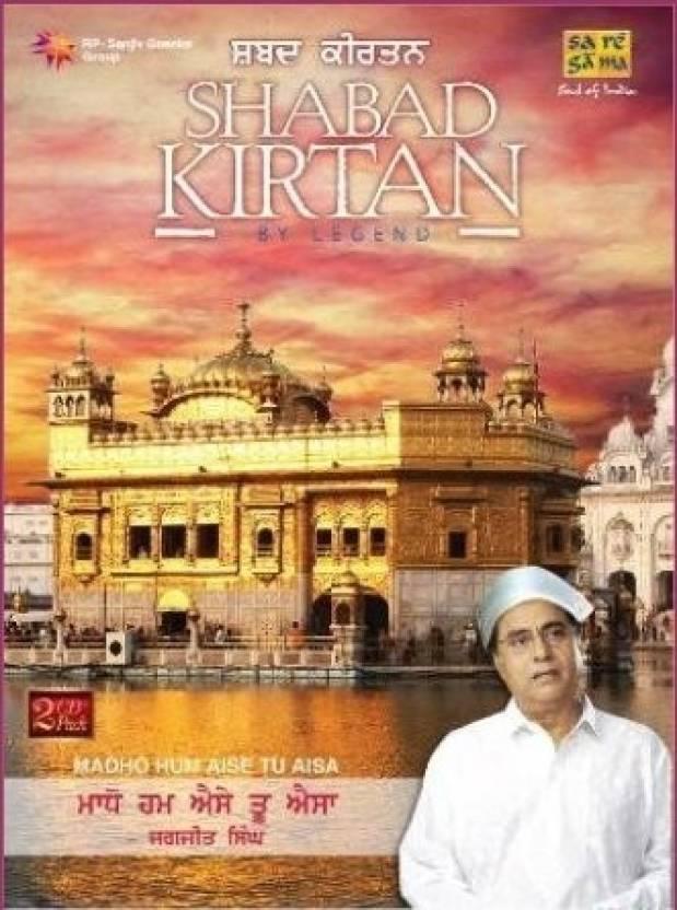 Shabad Kirtan - Jagjit Singh