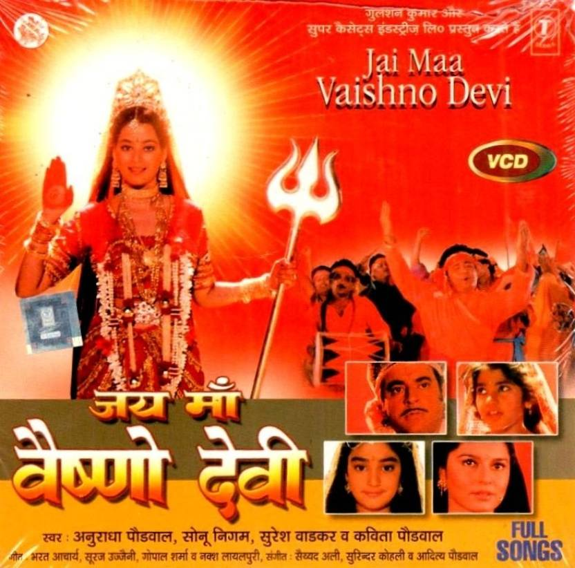 Jai Maa Vaishno Devi (Full Songs)