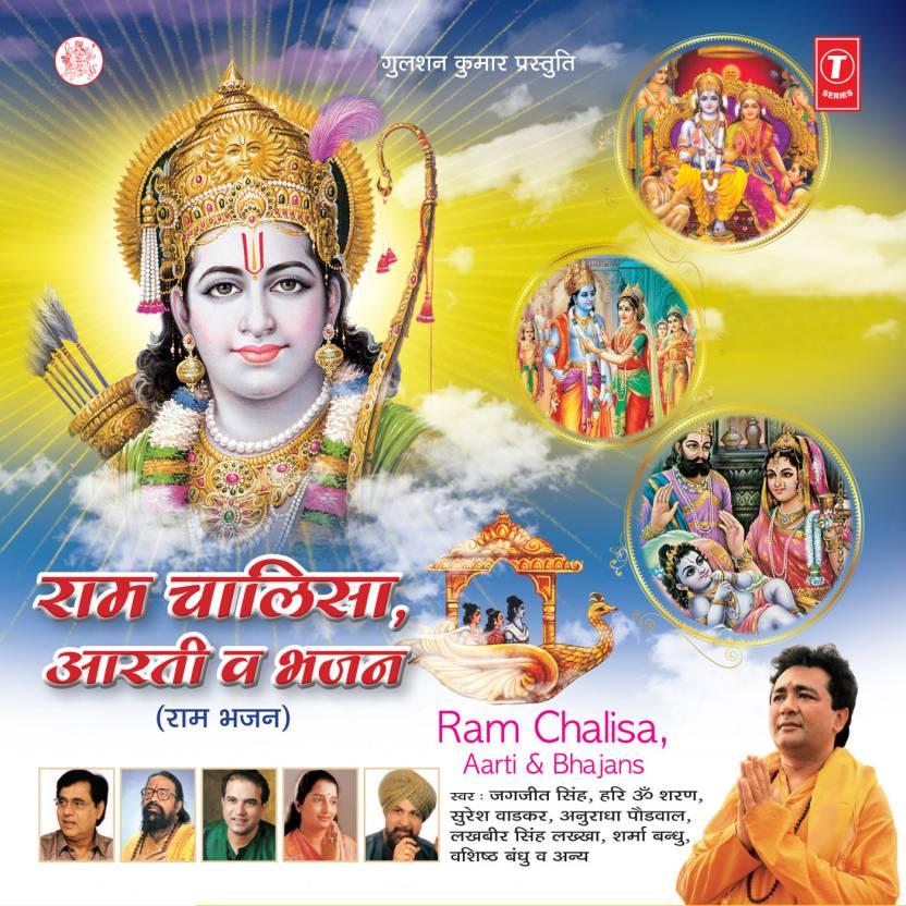 Ram Chalisa Aarti & Bhajan Music MP3 - Price In India  Buy