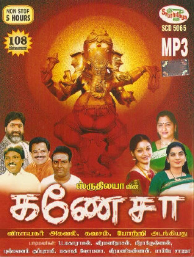 Ganesha Music MP3 - Price In India  Buy Ganesha Music MP3