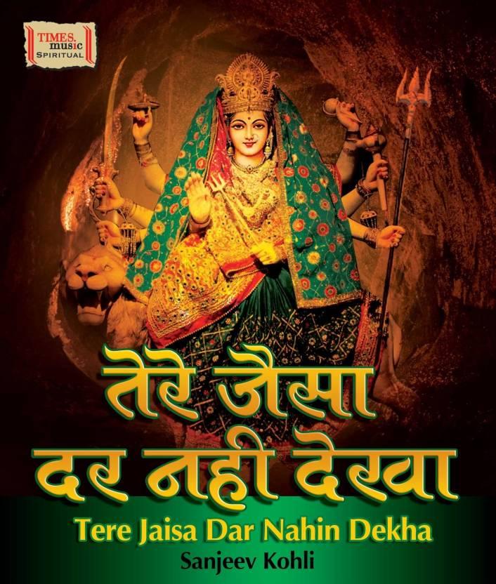 Tere Jaisa Dar Nahin Dekha