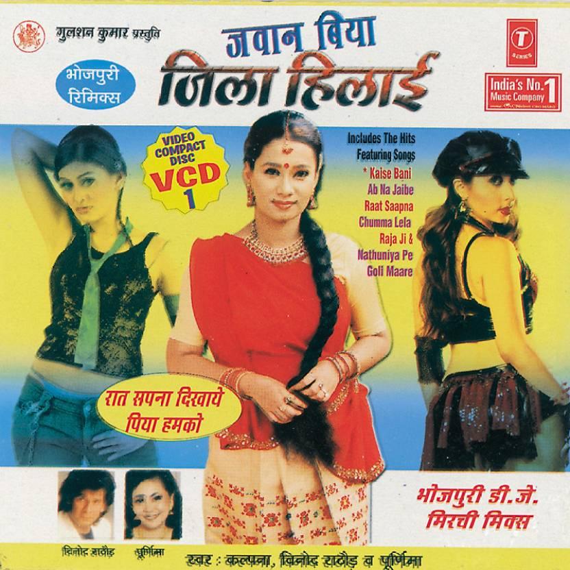 Jawan Biya Jiya Hilaai (Bhojpuri D J  Mirchi Remix) Music VCD