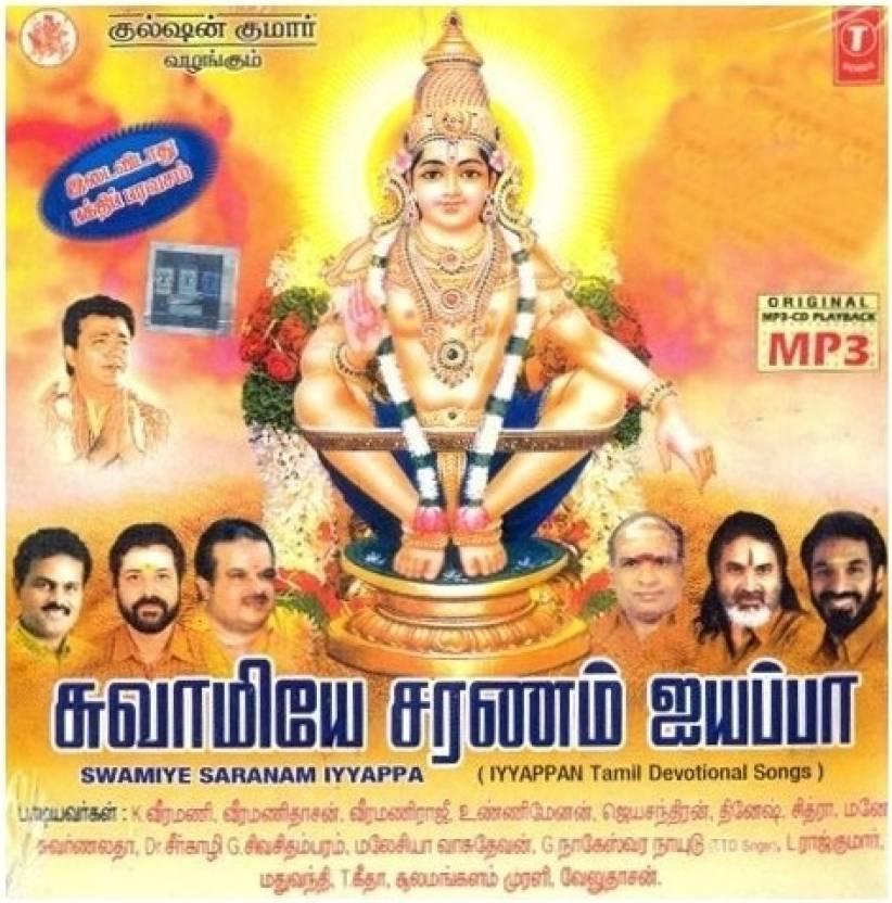 Swamiye Saranam Iyyappa (Ayyappa Devotional Songs) Music