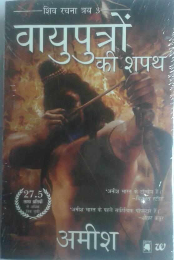 Vayuputron Ki Shapath : Shiva Rachna Traya 3