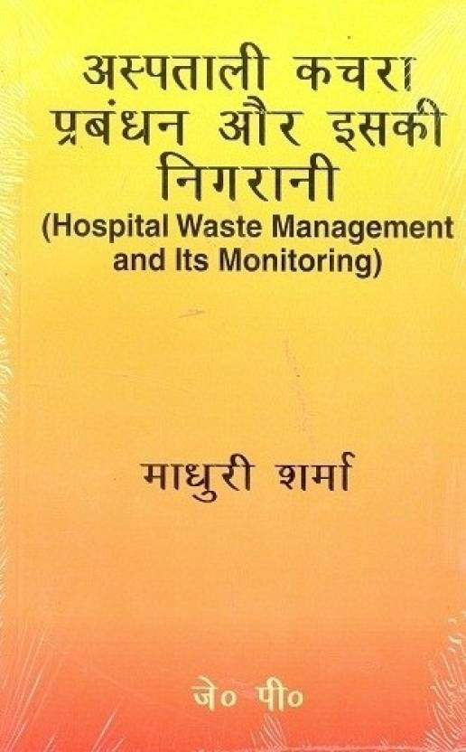 HOSPITAL WASTE MANAGEMENT AND ITS MONITORING(HINDI) 1/E,2009 Edition price comparison at Flipkart, Amazon, Crossword, Uread, Bookadda, Landmark, Homeshop18