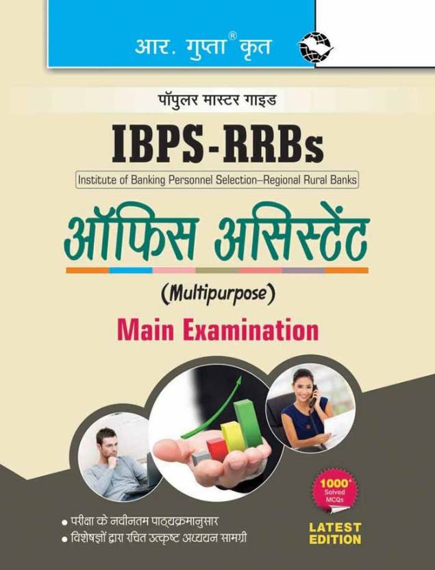 Ibps Rrbs Office Assistants Multipurpose Main Exam Guide Buy