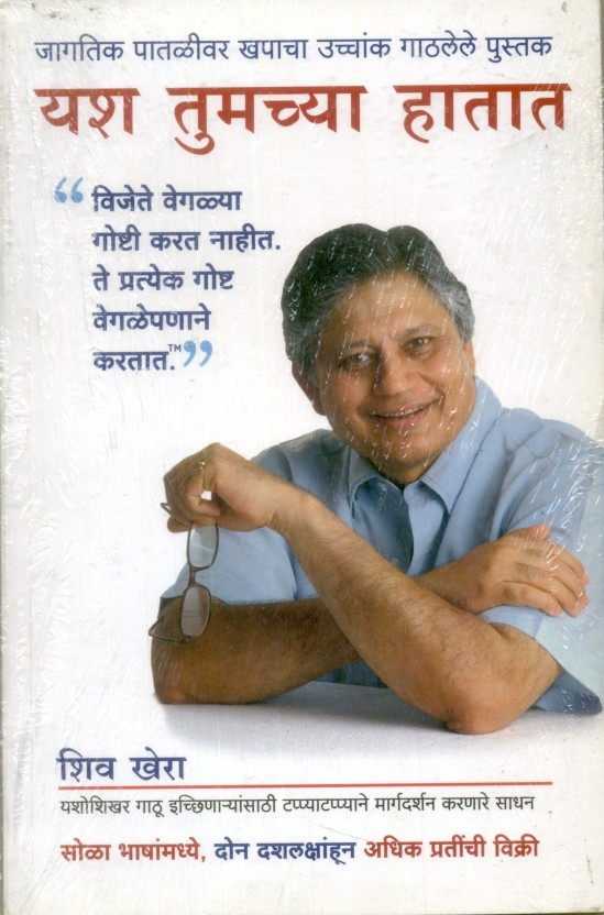 filetype yash tumchya hatat shiv khera pdf marathi free