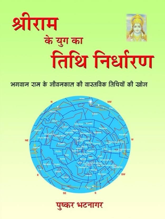 Shreeram ke Yug ka Tithi Nidharan: Bhagwan Ram ke Jeevankal ki Vastavik Tithiyon ki Khoj