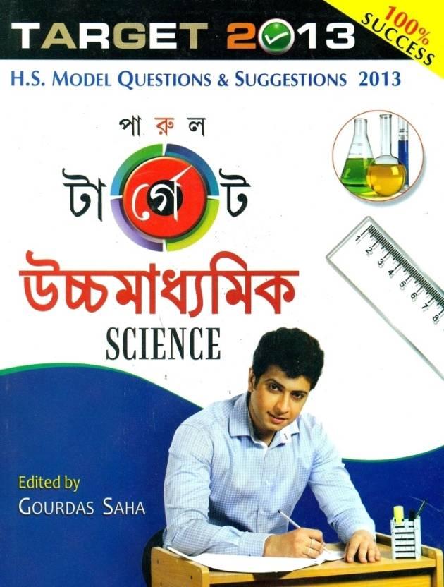 Parul Target 2013 Uchhamadhyamik (Science)