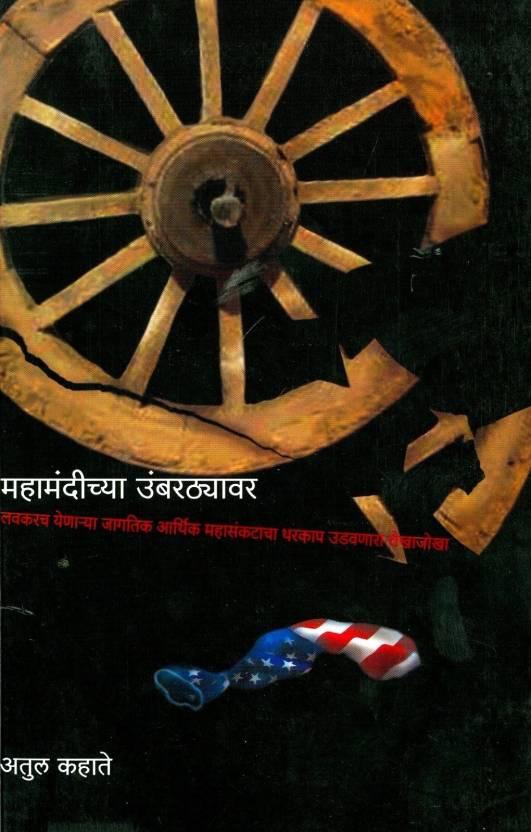 Mahamandiche Umbarthyavar