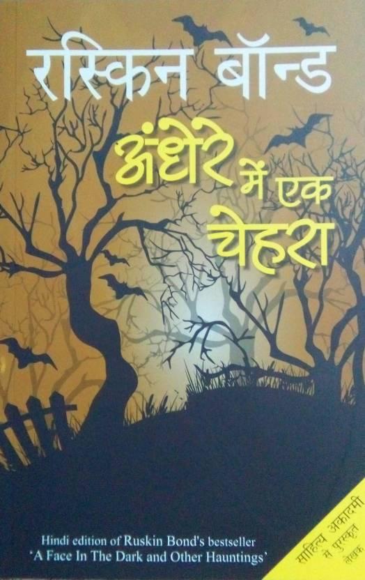Andhere Me Ek Chehra (Stories) : A Hindi Translation of 'A