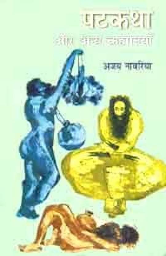 Patkatha Or Anay Kahaniya