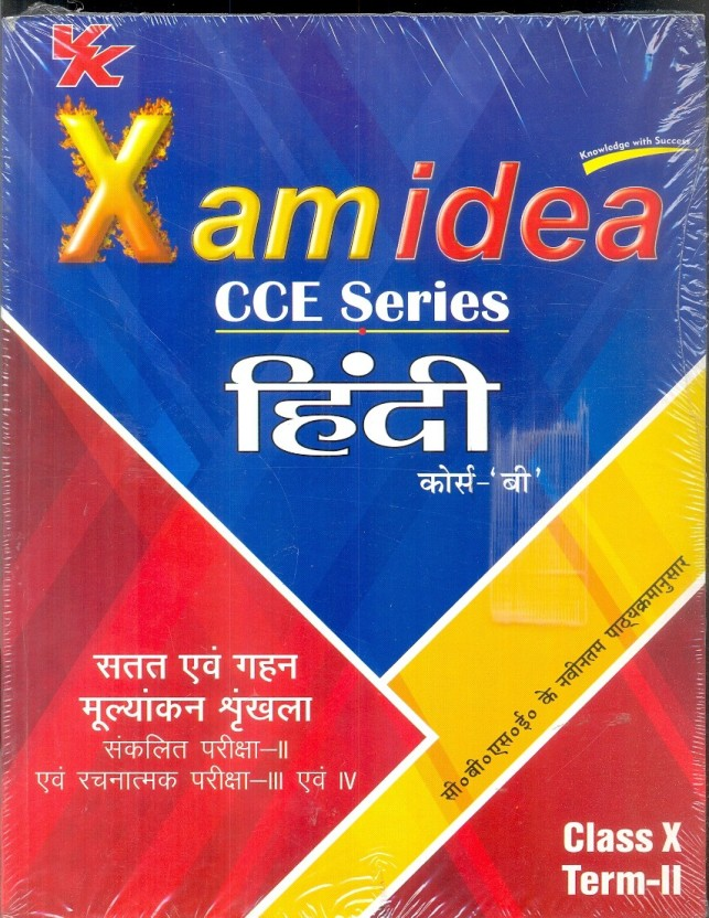 Xam Idea Class 10 Hindi Term 2 Pdf