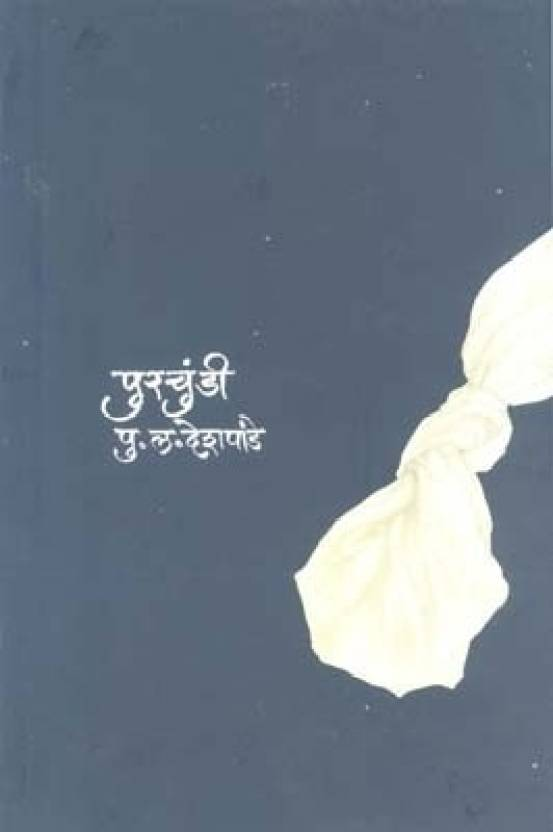 Purchundi 12th edition