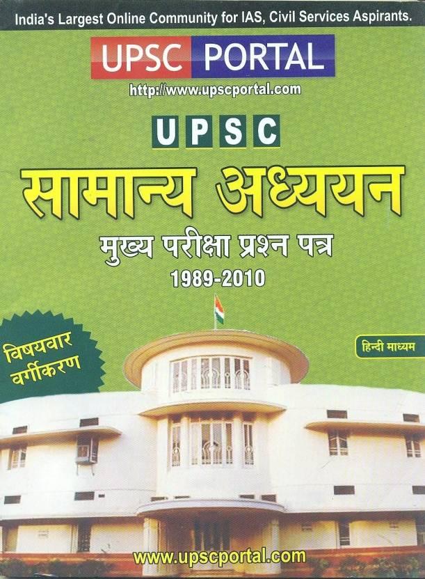 UPSC Portal: Samanya Adhyayan Mukhya Pariksha Prashna Patra 1989-2010 1st Edition