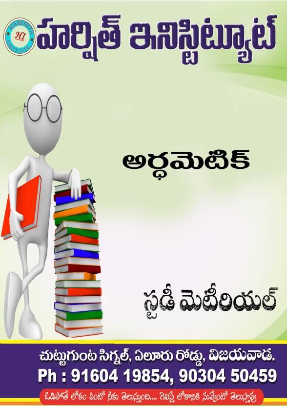 arithmetic book in telugu download