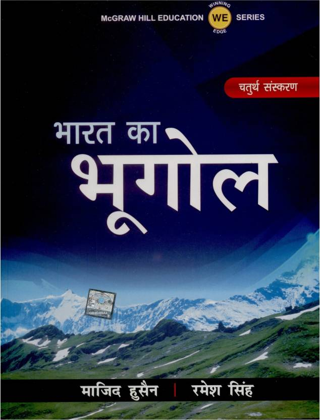 BHARAT KA BHUGOL 4th  Edition
