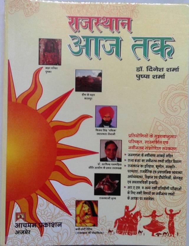 Rajasthan Aaj Tak