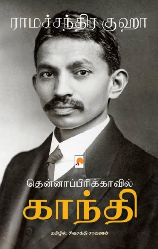 Thenafricavil Gandhi