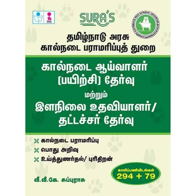 Tamil Nadu TNAHD Veterinary Assistant Exam Study Material Book