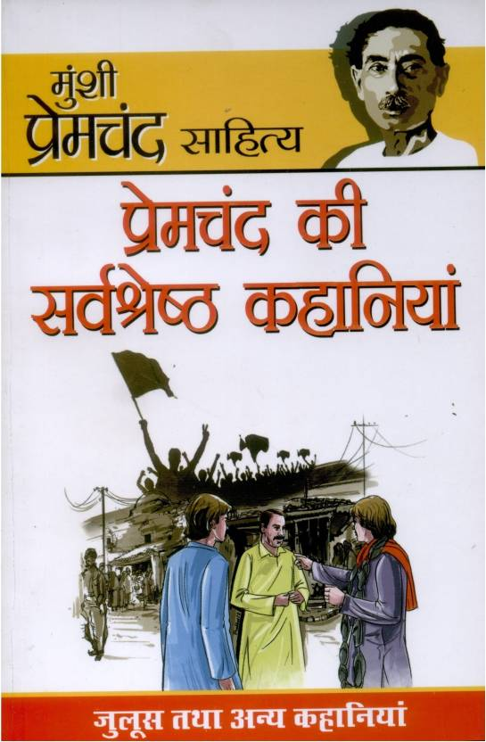 Premchand Ki Sarvashreshta Kahaniyan Hindi