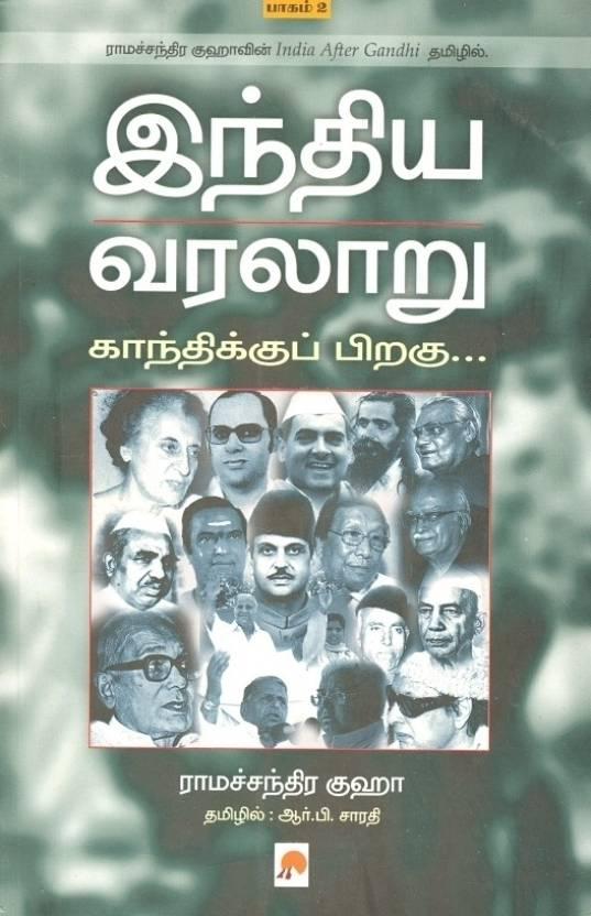 Indhiya Varalaaru: Gandhikku Piragu ( Part - 2 )