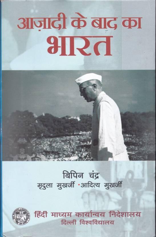 Azaadi Ke Baad Bharat