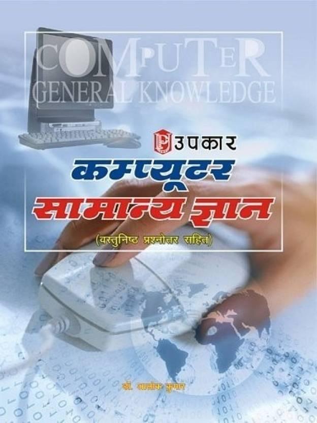 Computer Samanya Gyan (Vastunisth Prashnottar Sahit)