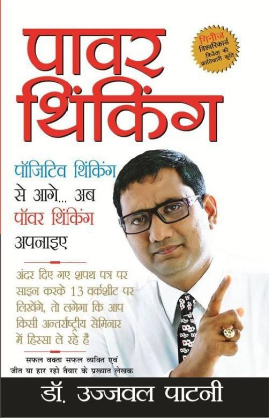 Power Thinking (Hindi ) PB