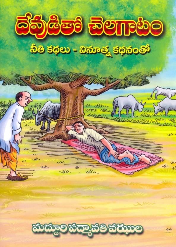 Moral Stories - 2: Buy Moral Stories - 2 by M  Padmavati at