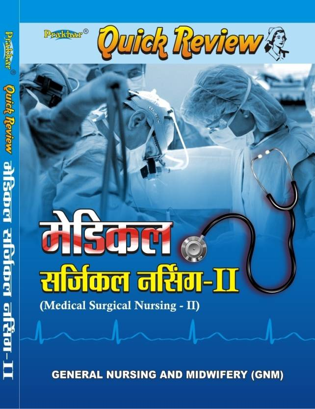 Quick Review Medical Surgical Nursing Ii For Gnm Hindi Buy