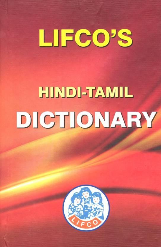 LIFCO HINDI-TAMIL Dictionary: Buy LIFCO HINDI-TAMIL