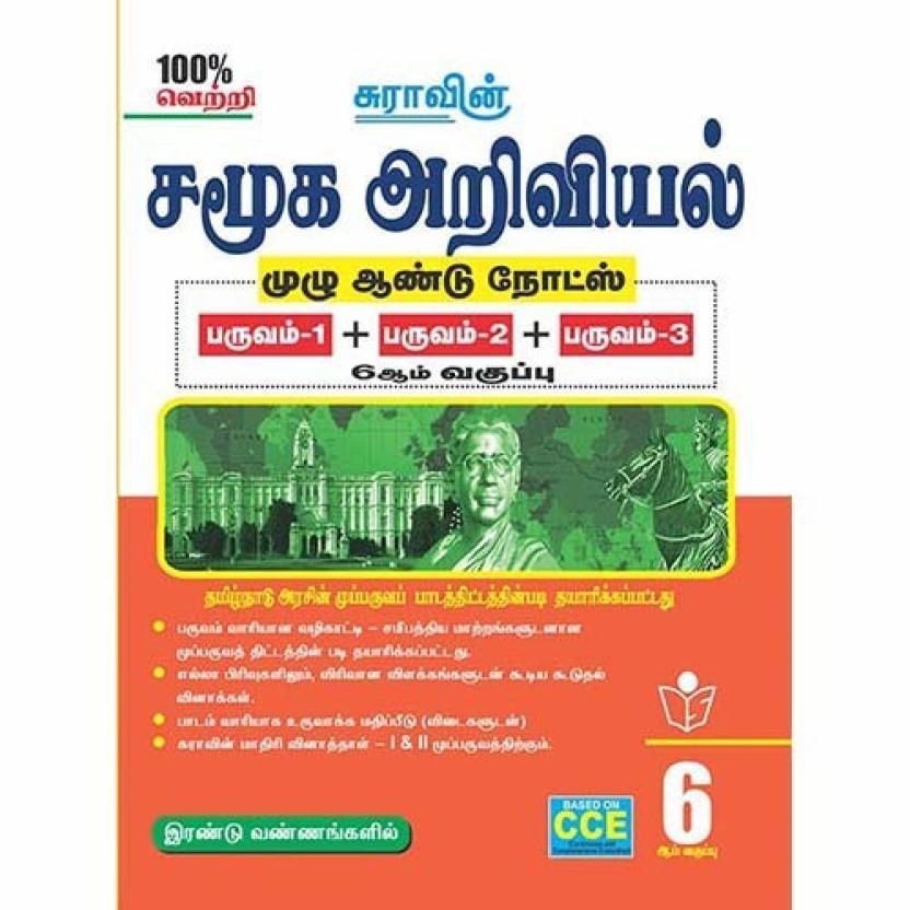6th Tamil Medium Tamil Book