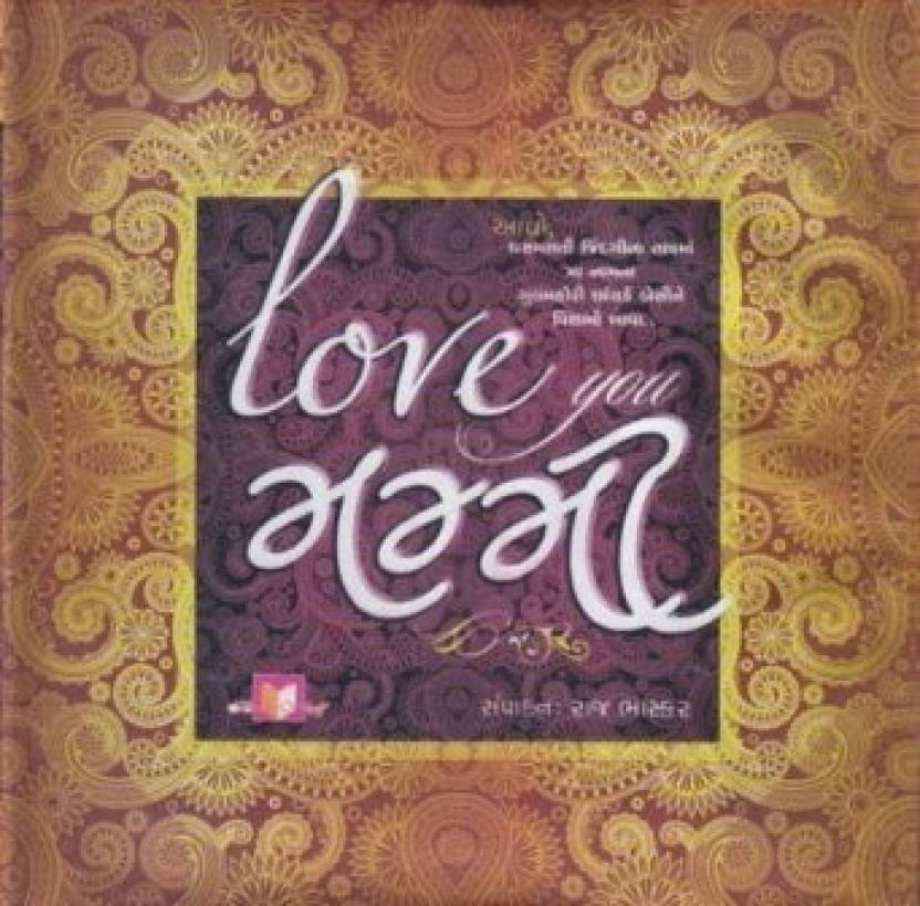 Love You Mummy (Gujarati): Buy Love You Mummy (Gujarati) by Raj