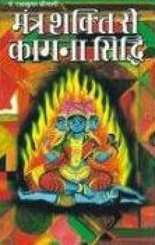 Mantra Shakti Se Kamna Siddhi Hindi: Buy Mantra Shakti Se