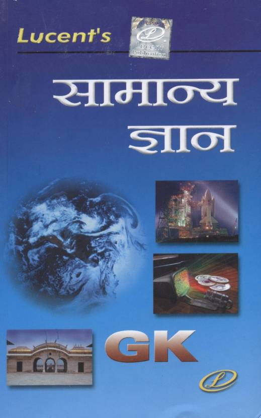 Lucent's Samanya Gyan PB 6th  Edition