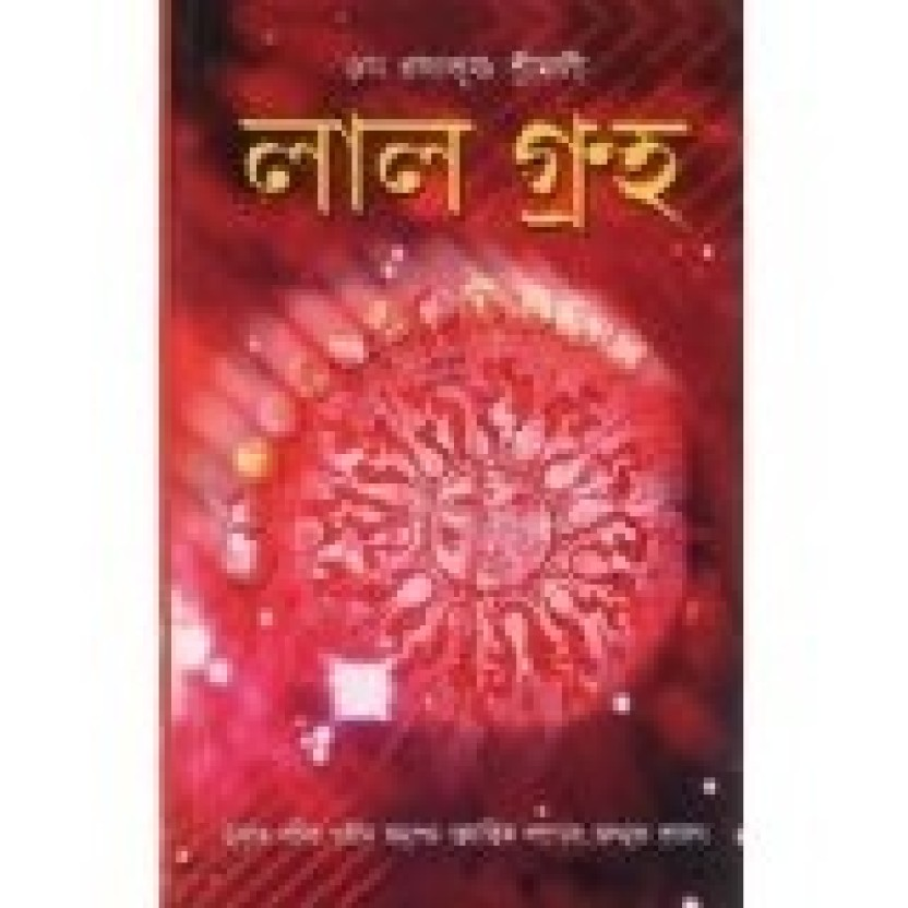 Free Download Lal Kitab In English | added by 12golkes
