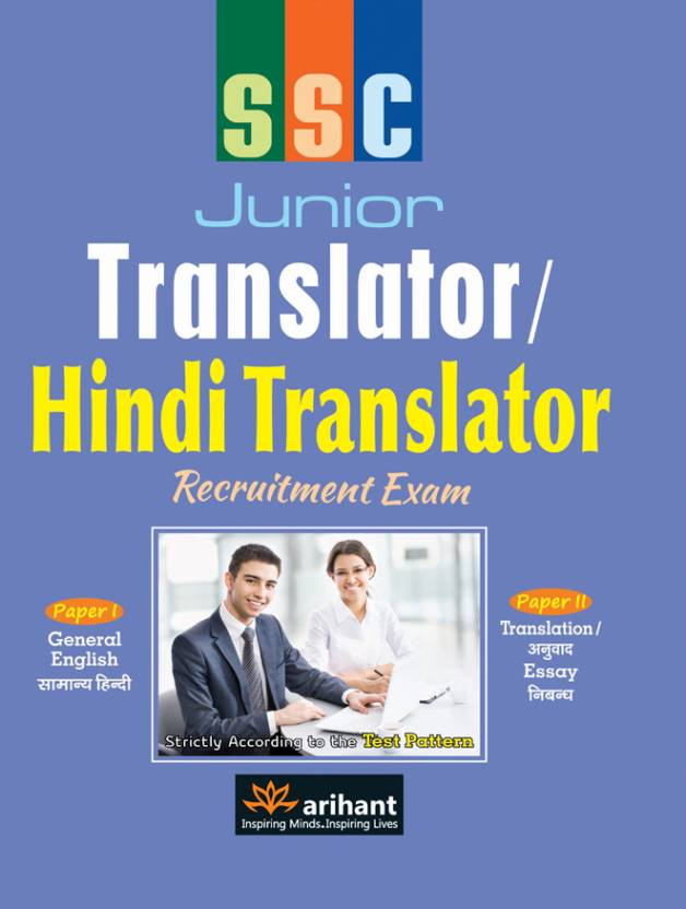 SSC Junior Translator/Junior Hindi Translator Recruitment Exam: Buy