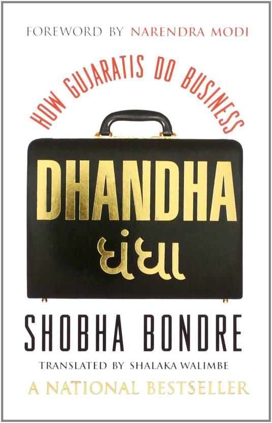 Dhandha: How Gujaratis Do Business : How Gujaratis Do Business