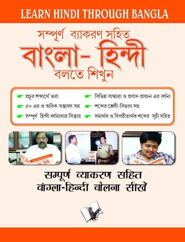 Sampuran Vyakaran Sahit Bangla - Hindi Bolna Sikhe: Buy