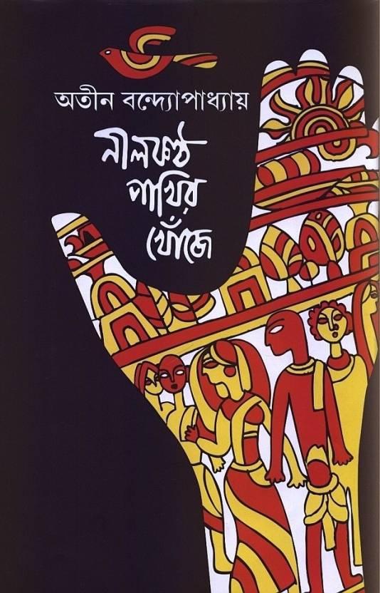 Neelkantho Pakhir Khoje (Pratham Parbo)