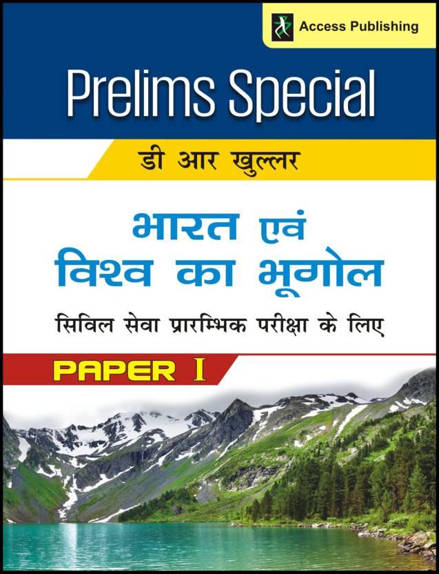 Prelims Special - Bharat Evam Viswa Ka Bhugol (Paper 1) : Civil Sewa Prarambhik Pariksha Ke Liye 1st Edition