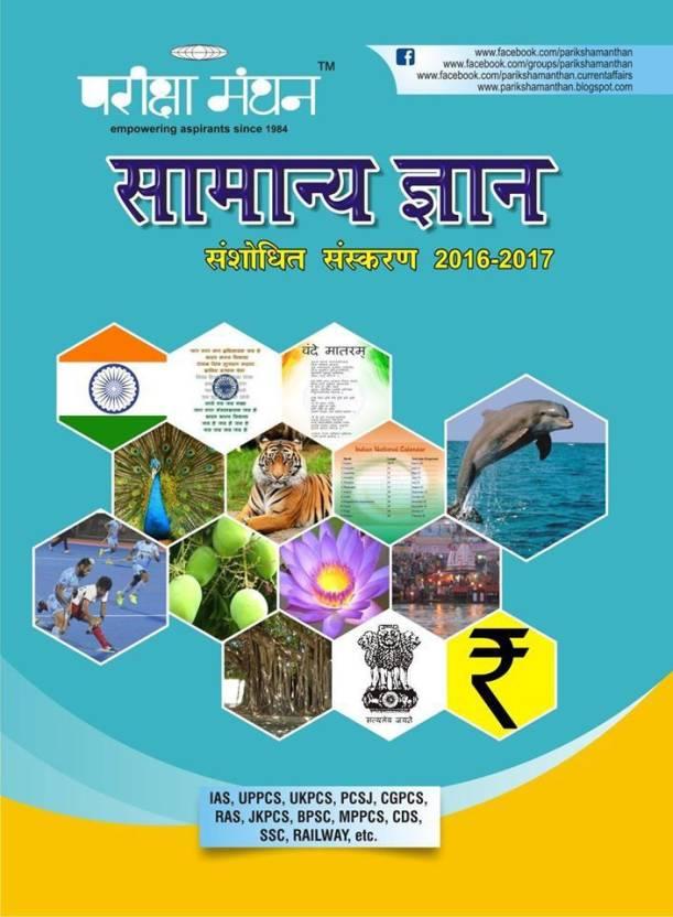 Pariksha Manthan: Samanya Gyan