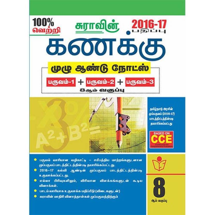 8th Standard Guide Mathematics Full Year Tamil Medium