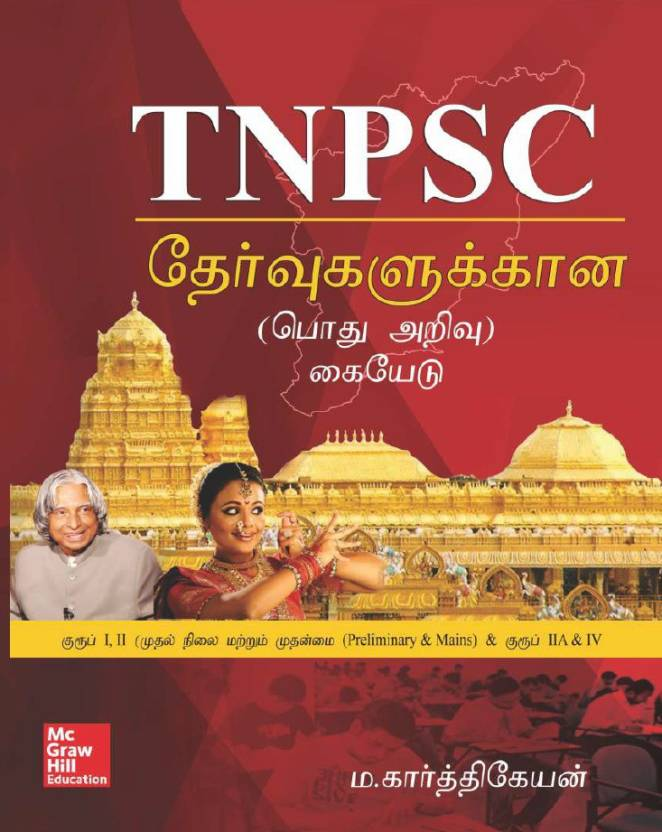 General Studies for Tamil Nadu Public Service Commission Exams (In Tamil)