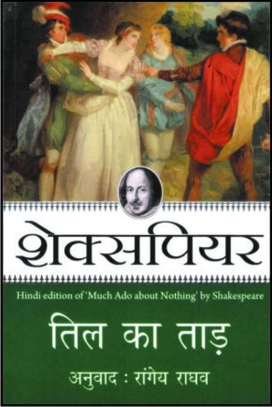 Til Ka Tad: Buy Til Ka Tad by Shakespeare at Low Price in