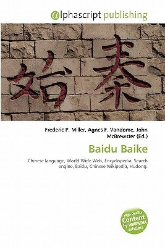 Baidu Baike: Buy Baidu Baike by Frederic P  Miller, Agnes F  Vandome