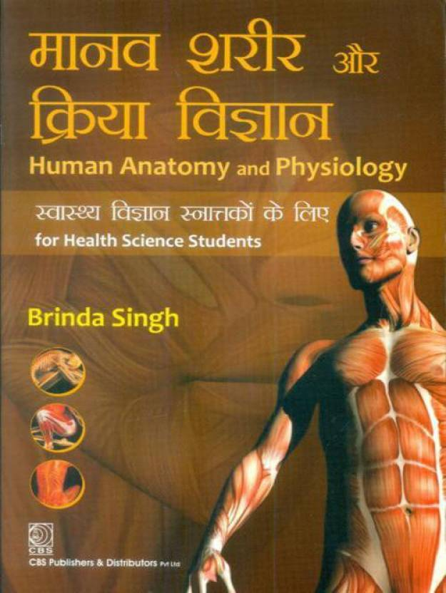 Atemberaubend Best Human Anatomy And Physiology Book Fotos ...