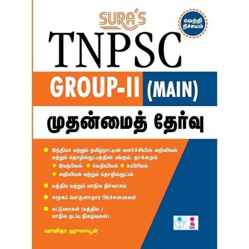 TNPSC BOOKS IN TAMIL PDF GOOGLE PDF